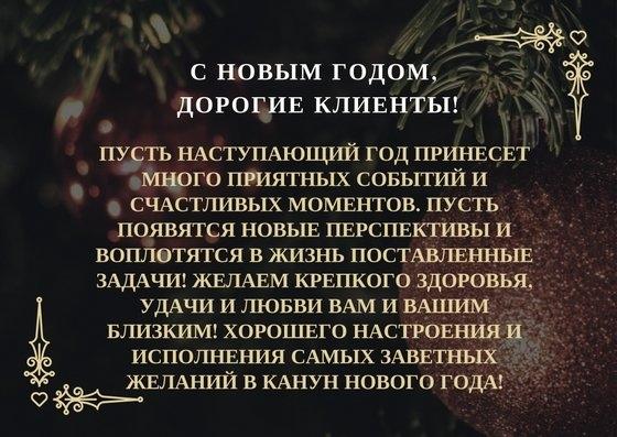С Новым годом и Рождеством, дорогие клиенты!