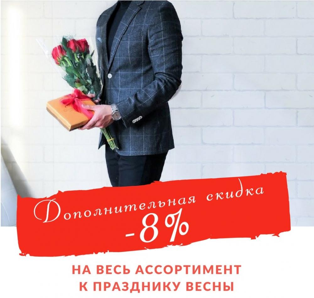 Одежда для мужчин, подарки для женщин! Дарим любовь и тепло вместе!